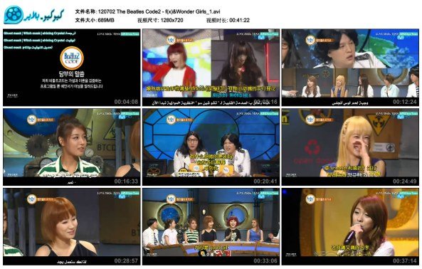 120702 The Beatles Code2 - f(x)&Wonder Girls_1.avi_thumbs_2014.07.29.07_25_09