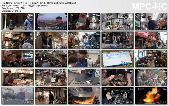 도시의 법칙 in 뉴욕.E02.140618.HDTV.H264.720p-WITH.mp4_thumbs_[2015.01.26_21.47.27]
