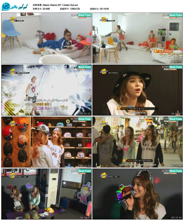 Ailee's Vitamin EP 1 Arabic Sub.avi_thumbs_2015.08.01.23_34_56